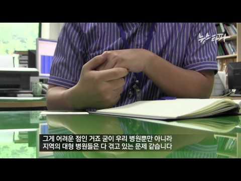 뉴스타파 제19회] 쎈놈이 온다 영리병원