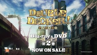 『DOUBLE DECKER! ダグ&キリル』 Blu-ray & DVD 第2巻 CM (30 sec / now avail)