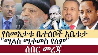 Ethiopia: የኢትዮታይምስ የዕለቱ ዜና | EthioTimes Daily Ethiopian News  | Jawar Mohamed | Abune Matios