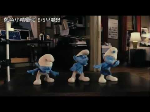 藍色小精靈電影主題曲MV