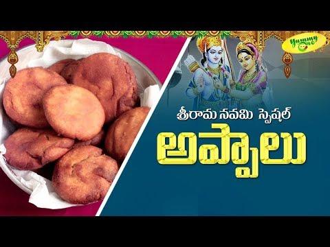 Sri Rama Navami Special | Appalu ( అ ప్పాలు ) - by Bharati - YummyOne