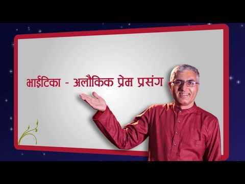 (Bhai Tika - Divine Love (भाईटिका - अलौकिक प्रेम प्रसंग), Episode 771 - : 24 minutes.)