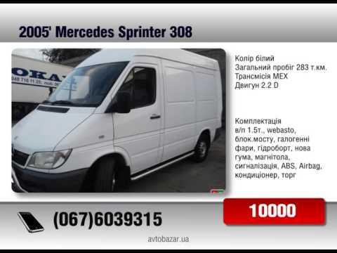 Продажа Mercedes Sprinter 308
