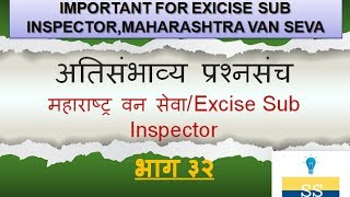 IMPORTANT QUESTIONS RELATED to MAHARASHTRA VAN SEVA,excise sub inspector post,rajyaseva,combine PSI/STI/ADO.....plz like this video and subscribe my channel......thanking you....