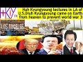 HKYTV★Huh Kyung young lectures in LA (Huh came Earth from heaven to prevent world war 3)(허경영 LA강연)