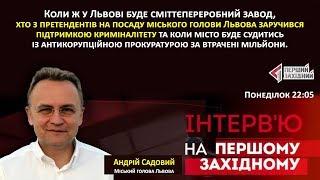 Хто з претендентів на посаду міського голови Львова заручився підтримкою криміналітету