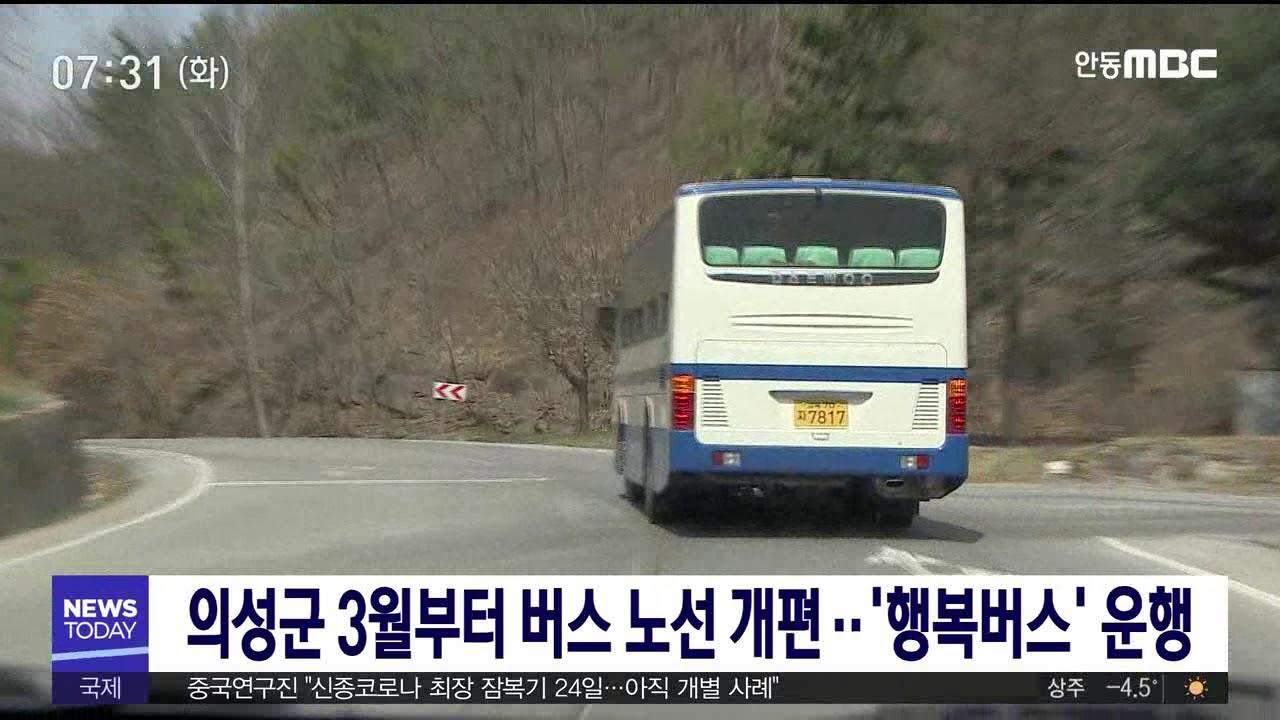의성군 3월부터 버스노선 개편..'행복버스' 운행