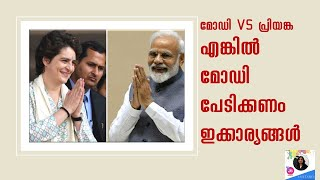 Video മോഡി VS പ്രിയങ്ക..Will Priyanka gandhi contest aganist Narendramodi at Varanasi? MP3, 3GP, MP4, WEBM, AVI, FLV April 2019