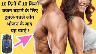4 FUEL Weight Gainer 10 दिनों में 10 किलो वजन बढ़ाने के लिए दुबले-पतले लोग भोजन के बाद यह खाएं !