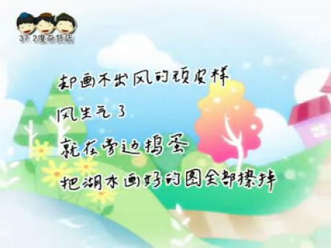 说说唱唱《童诗》 (VCD)