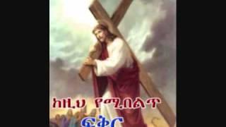 Ethiopian Ortodox Mezmur(አቤል)