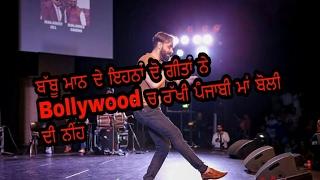 Babbu maan de 2 songs .. Challa and sharrataa Creates history in Bollywood .... Legendary songs of babbu maan.