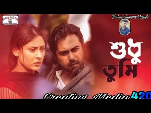 Shudhu Tumi। শুধু তুমি। Apurbo। Mehazabien। Imraul Rafat। Bangla New Natok Song 2019