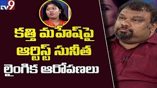 Video Kathi Mahesh-Artist Sunitha war! || Tollywood Casting Couch - TV9 MP3, 3GP, MP4, WEBM, AVI, FLV April 2018