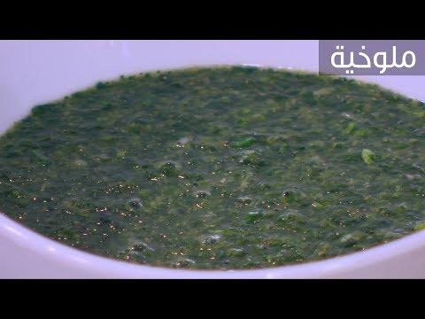العرب اليوم - شاهد: طريقة إعداد ملوخية