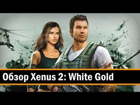 Обзор: Xenus 2: White Gold (PC) Часть 1 из 2