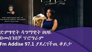 ድምፃዊት ዳግማዊት ፀሀዬ(Dagmawit Tsehaye)በመሰንበቻ ፕሮግራም Fm Addise 97.1 ያደረገችዉ ቆይታ