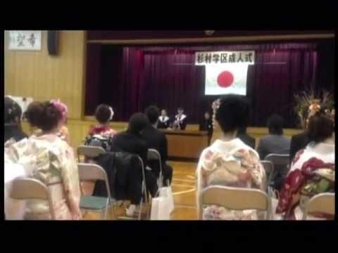 H25年度 杉村小学校−成人式 2013/01/14[
