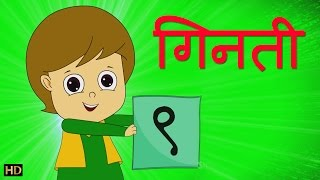 Ginti  (गिनती) | Hindi Rhymes for Children | HD