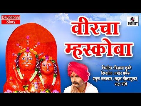 Video Veercha Mhaskoba - Marathi Devotional Movie - Sumeet Music download in MP3, 3GP, MP4, WEBM, AVI, FLV January 2017