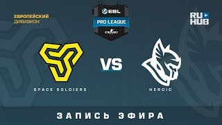 Space Soldiers vs Heroic - ESL Pro League S7 NA - de_cobblestone [CrystalMay, Smile]