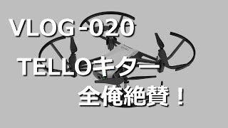 VLOG020 TELLO来た。これはマストバイだと全俺絶賛!