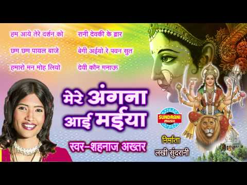 Video Mere Angna Aai Maiya   Shahnaz Akhtar  Best Juke Box Devi Geet download in MP3, 3GP, MP4, WEBM, AVI, FLV January 2017