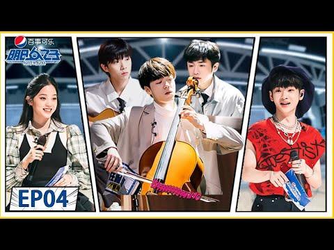 《明日之子乐团季 SUPERBAND》完整版第4期:3人乐团公演,上下舞台置换