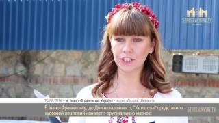 Сьогодні, 24 серпня, з нагоди Дня незалежності України українським державним підприємством зв'язку «Укрпошта» випущено художній поштовий конверт з оригінальною маркою на якому яскраво відтворено мальовничу природу нашої держави.