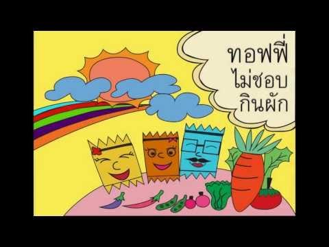 นิทานของหนู เรื่องทอฟฟี่ไม่ชอบกินผัก