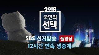 Video 2018 국민의 선택 - 선거방송 '왕의 귀환' 12시간 연속 생중계! (풀영상) / SBS / 2018 국민의 선택 MP3, 3GP, MP4, WEBM, AVI, FLV Juni 2018