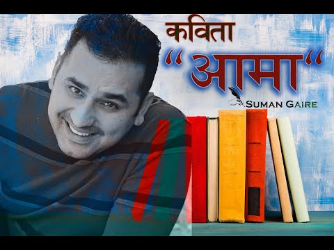 (Aama || आमा || Nepali Poem by Suman Gaire - Duration: 4 minutes, 6 seconds.)