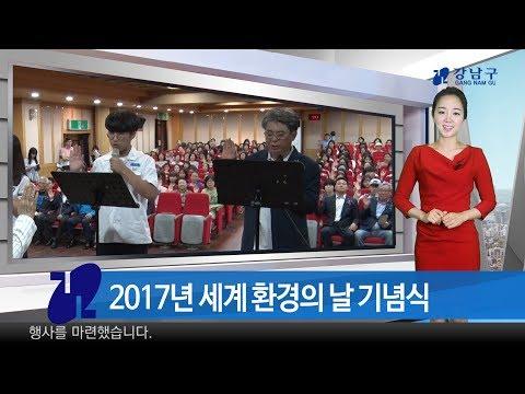 2017년 6월 첫째주 강남구 종합뉴스