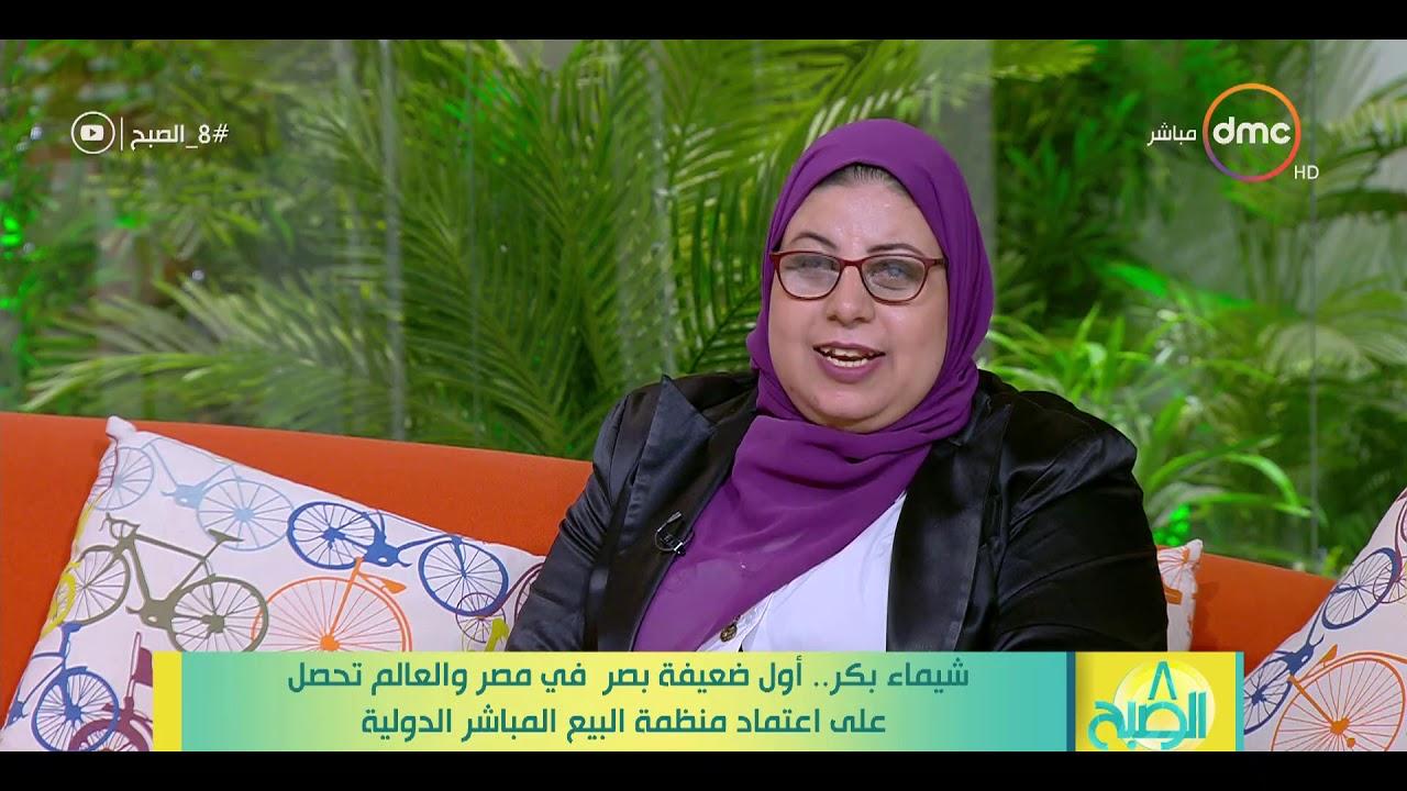 8 الصبح - سر شيماء بكر في عدم اختيارها لمجال الاعلام و اتجاها الى مجال البيع المباشر