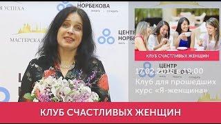 Клуб счастливых женщин 17 февраля | Приглашает Елена Афонина