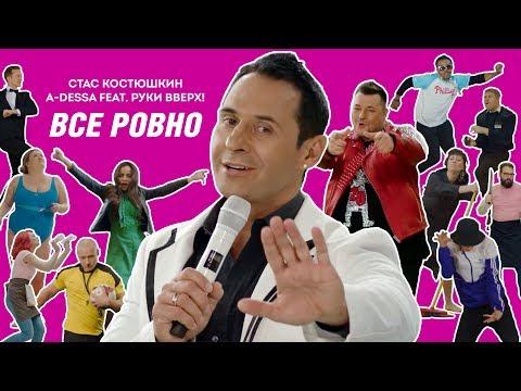 Стас Костюшкин (проект А-DЕSSА) - Все ровно - DomaVideo.Ru