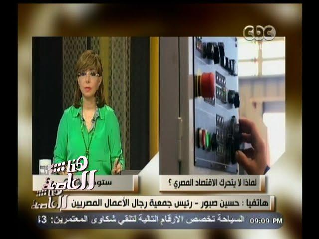 #هنا_العاصمة | حسين صبور : مصانع النسيج قامت بتوظيف عمالة اجنية لأن المصري لا يريد أن يعمل كعامل