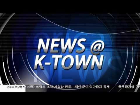 한인사회 소식  12.13.16 KBS America News