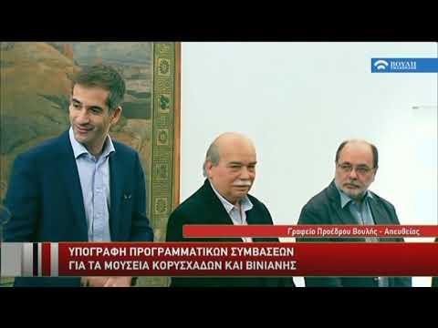 Υπογραφή Προγραμματικών Συμβάσεων για τα Μουσεία Κορυσχάδων και Βίνιανης (09/10/2018)