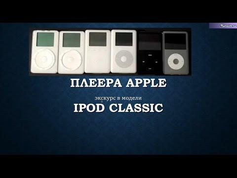 Экскурс в плеера Apple Часть 2 - Ipod classic