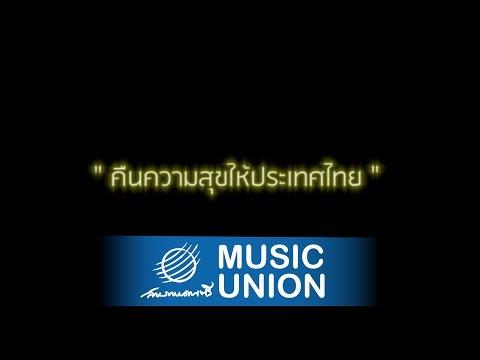 คืนความสุขให้ประเทศไทย - อัสนี โชติกุล
