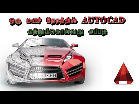 Learn AutoCAD In 1 Hour Full Tutorial - Tamil