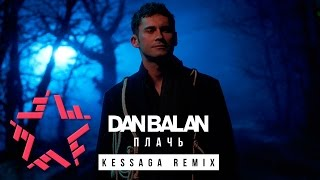 Dan Balan - Плачь (Kessaga Remix)
