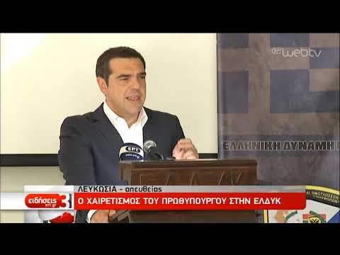 Α.Τσίπρας «Αδιαπραγμάτευτες αξίες η Εθνική Ανεξαρτησία και η Κυριαρχία» | 25/06/2019 | ΕΡΤ