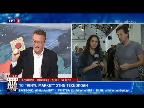 Το «VINYL MARKET» στην Τεχνόπολη | ΕΡΤ
