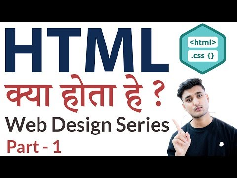 What is HTML - HTML क्या होता हे ? - Web Designing Series - HTML - Part 1