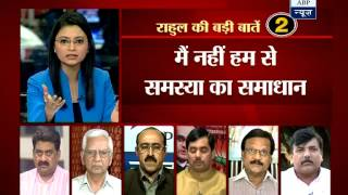 ABP News Debate: Rahul Gandhi- Pass or Fail?