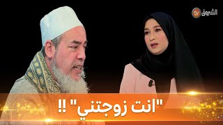 """سارة رجيل تفاجئ الشيخ شمس الدين """"أنت اللي عقدت زواجي"""" !"""