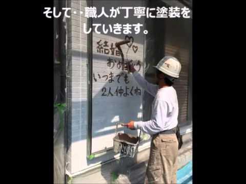 記念ペイント開催しました。 感動プロジェクト リフォーム【大阪・八尾市・東大阪市】