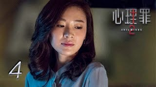 Video Evil Minds 2 | EP4 | 心理罪2 |  Eng Sub | Letv Official MP3, 3GP, MP4, WEBM, AVI, FLV Agustus 2018